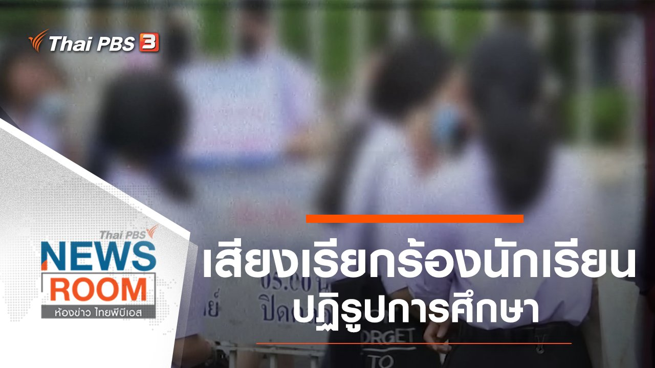 ห้องข่าว ไทยพีบีเอส NEWSROOM - ประเด็นข่าว (6 ก.ย. 63)