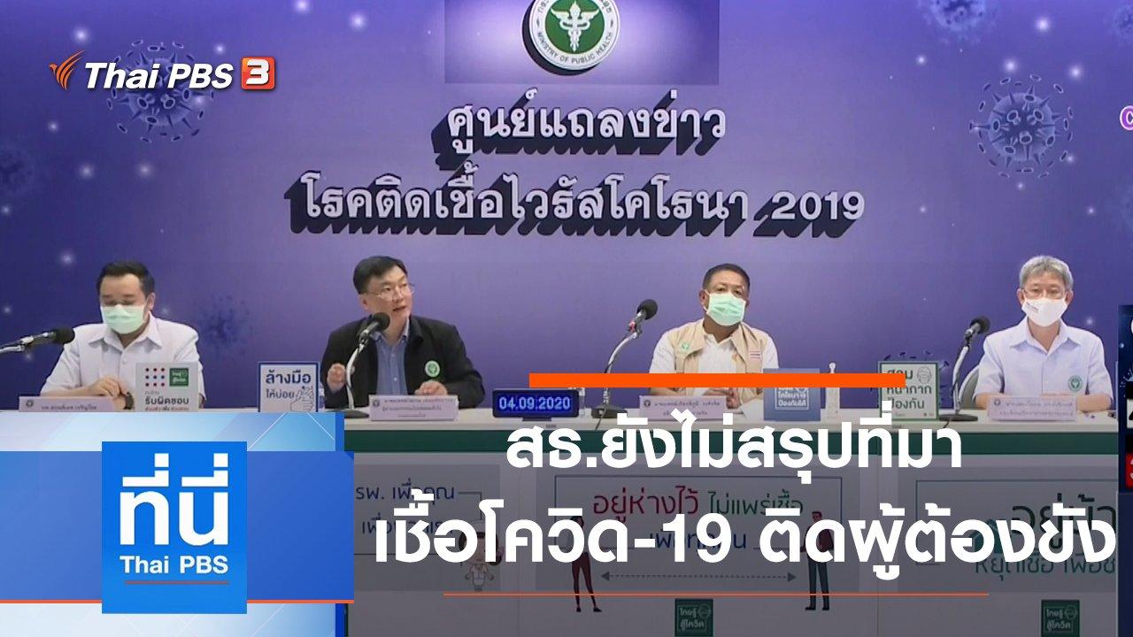 ที่นี่ Thai PBS - ประเด็นข่าว (4 ก.ย. 63)