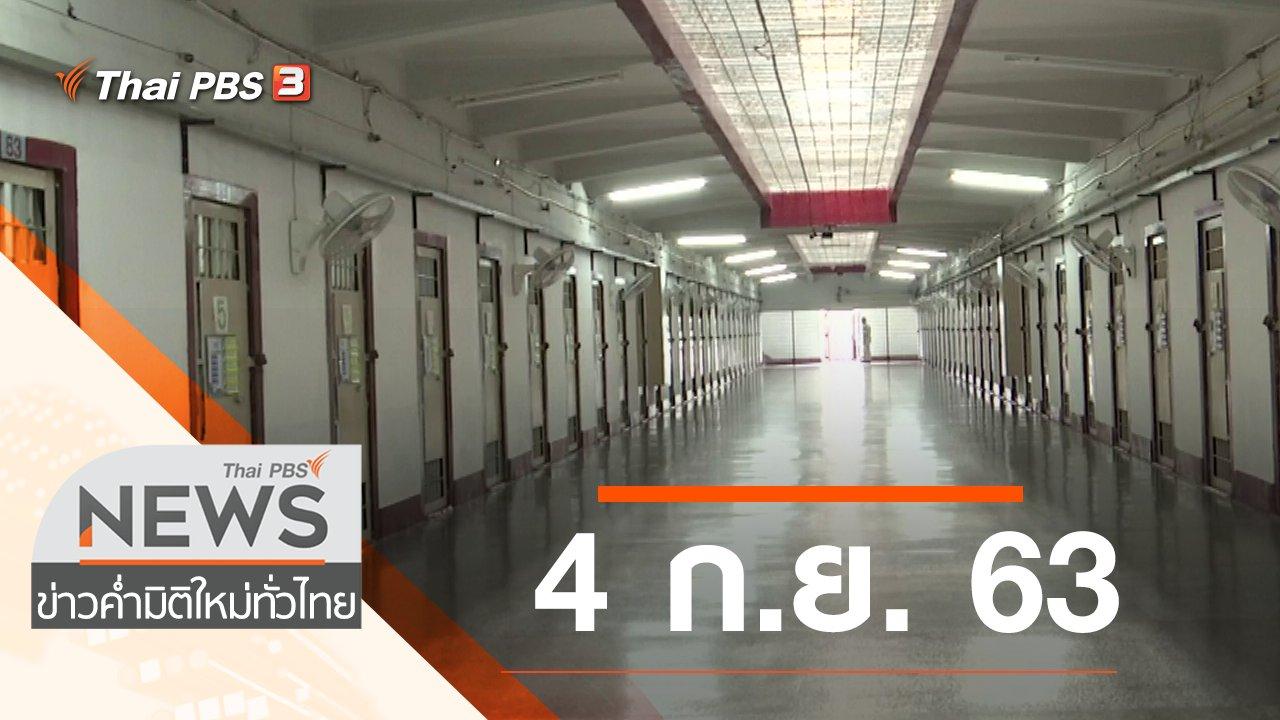 ข่าวค่ำ มิติใหม่ทั่วไทย - ประเด็นข่าว (4 ก.ย. 63)