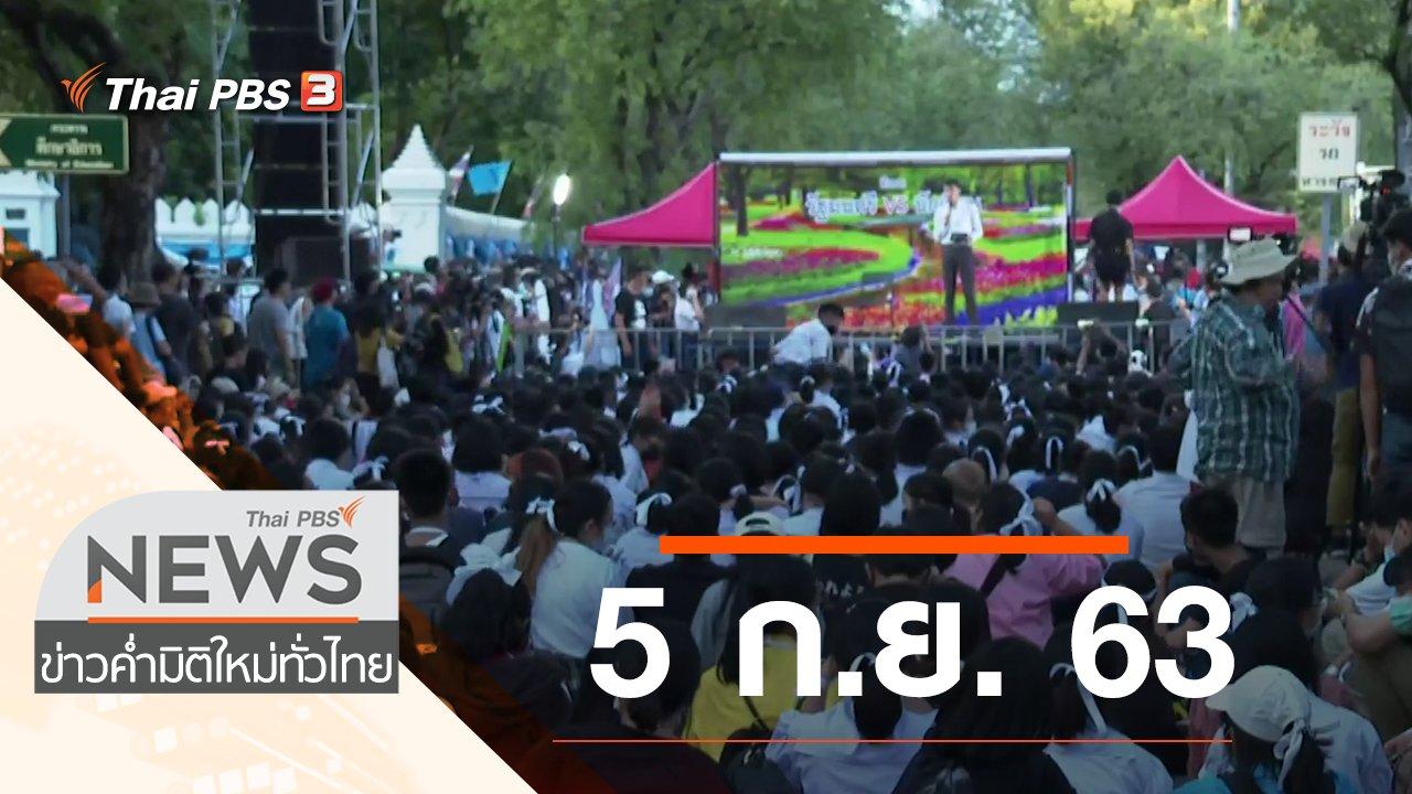 ข่าวค่ำ มิติใหม่ทั่วไทย - ประเด็นข่าว (5 ก.ย. 63)