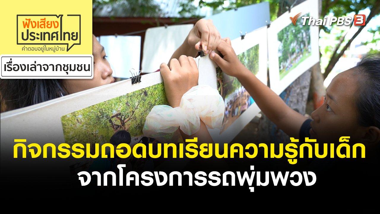 ฟังเสียงประเทศไทย - กิจกรรมถอดบทเรียน ความรู้กับเด็กจากโครงการรถพุ่มพวง