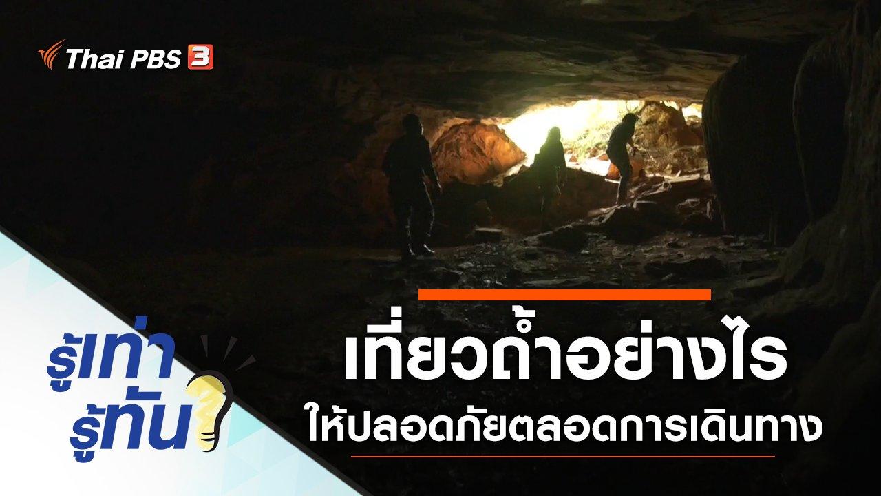 รู้เท่ารู้ทัน - เที่ยวถ้ำอย่างไร ให้ปลอดภัยตลอดการเดินทาง