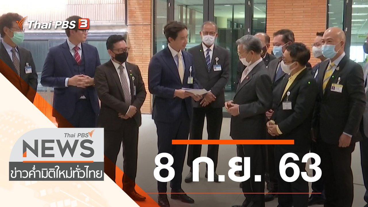 ข่าวค่ำ มิติใหม่ทั่วไทย - ประเด็นข่าว (8 ก.ย. 63)