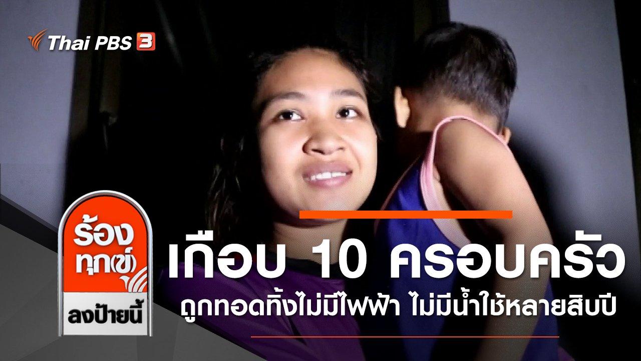 ร้องทุก(ข์) ลงป้ายนี้ - เกือบ 10 ครอบครัวถูกทอดทิ้งไม่มีไฟฟ้า ไม่มีน้ำใช้หลายสิบปี จ.ตราด