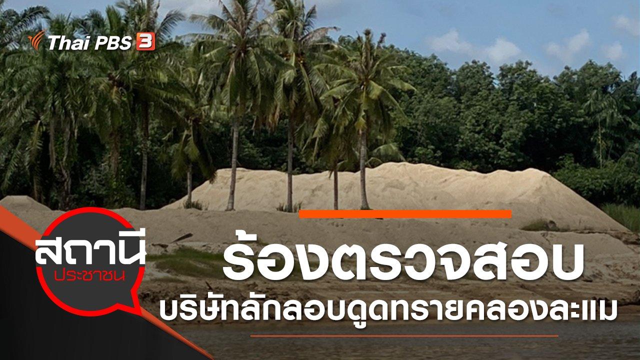 สถานีประชาชน - ร้องตรวจสอบบริษัทเอกชนลักลอบดูดทรายคลองละแม จ.ชุมพร