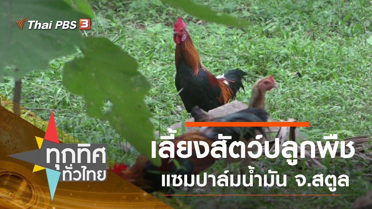 ทุกทิศทั่วไทย - ประเด็นข่าว (9 ก.ย. 63)