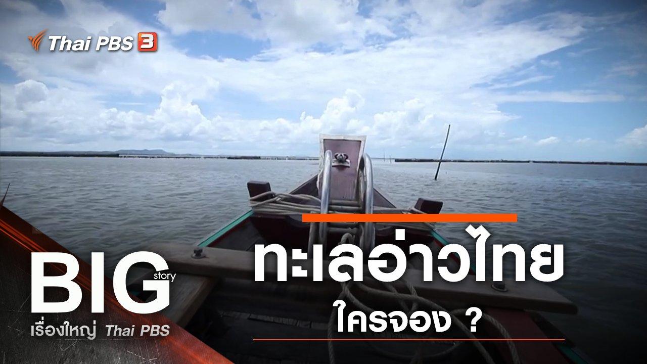 Big Story เรื่องใหญ่ Thai PBS - ทะเลอ่าวไทย...ใครจอง ?