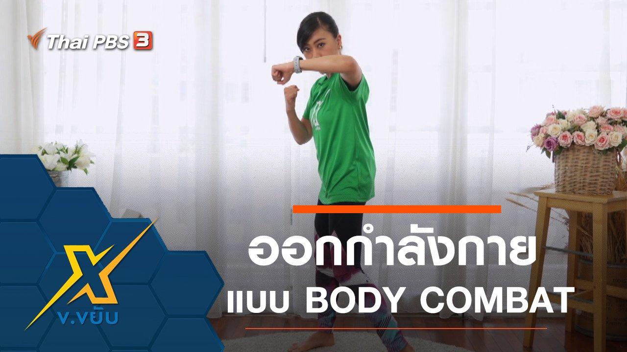 ข.ขยับ X - ออกกำลังกายแบบ BODY COMBAT