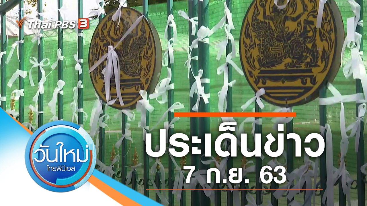 วันใหม่  ไทยพีบีเอส - ประเด็นข่าว (7 ก.ย. 63)