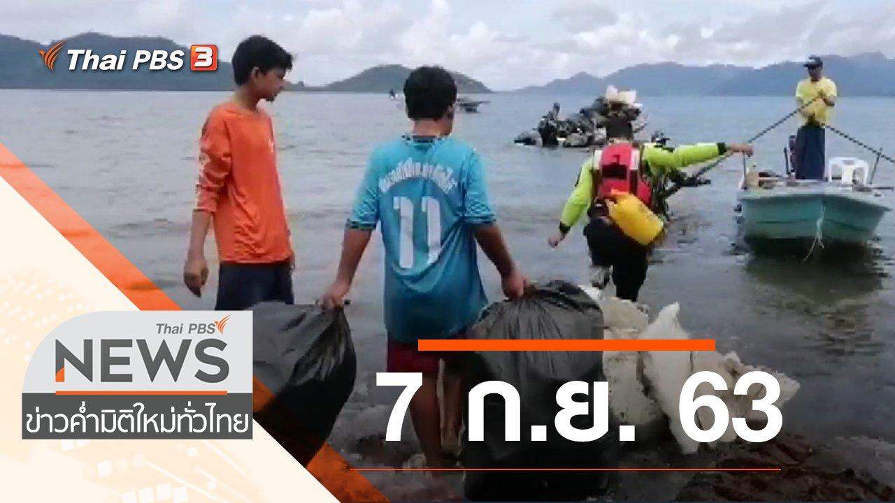 ข่าวค่ำ มิติใหม่ทั่วไทย - ประเด็นข่าว (7 ก.ย. 63)