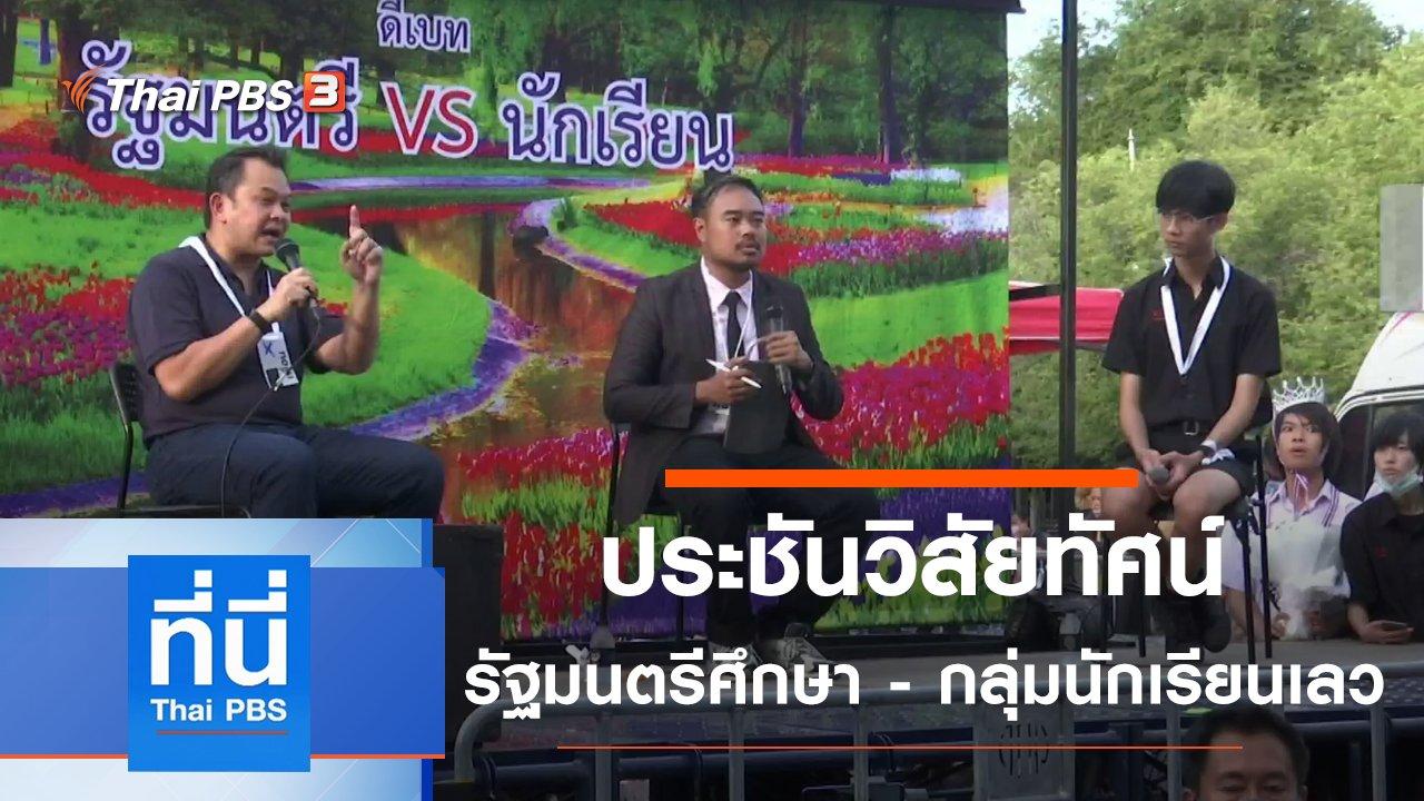 ที่นี่ Thai PBS - ประเด็นข่าว (7 ก.ย. 63)
