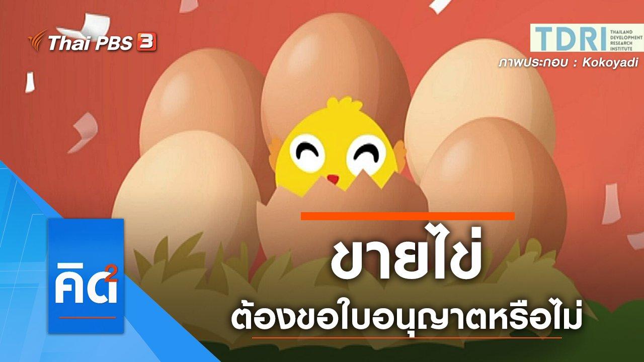คิดยกกำลัง 2 - ขายไข่ต้องขอใบอนุญาตหรือไม่