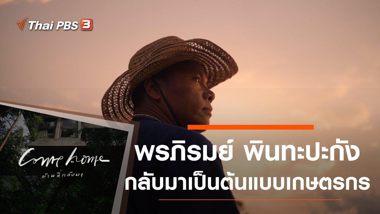 COME HOME บ้านที่กลับมา - พรภิรมย์ พินทะปะกัง : กลับมาเป็นต้นแบบเกษตรกร