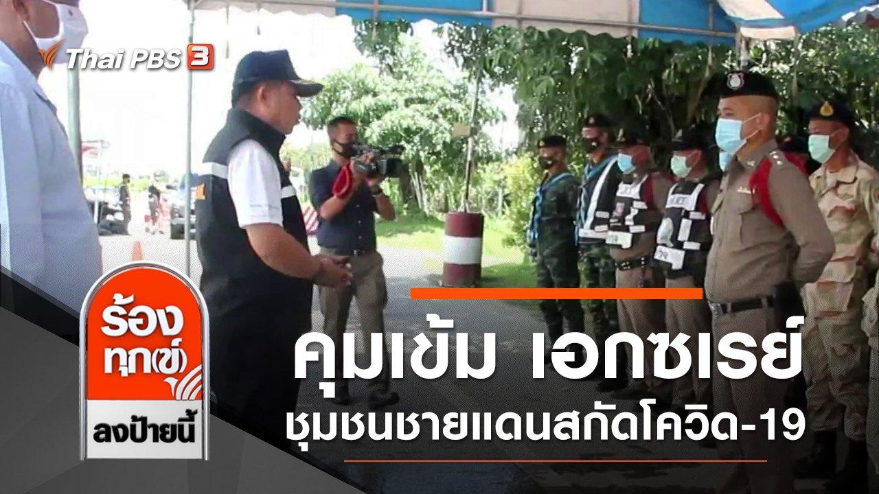 ร้องทุก(ข์) ลงป้ายนี้ - ผู้ว่าฯ เชียงรายคุมเข้ม เอกซเรย์ชุมชนชายแดนสกัดโควิด-19 เข้าไทย