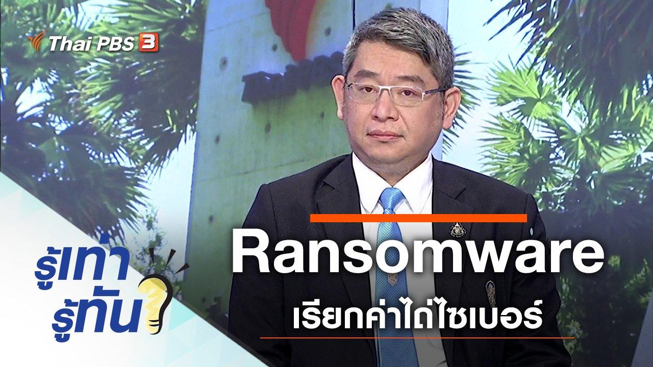 รู้เท่ารู้ทัน - ระวังภัย! Ransomware เรียกค่าไถ่ไซเบอร์