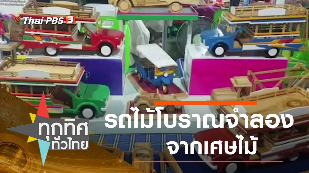 ทุกทิศทั่วไทย - ประเด็นข่าว (11 ก.ย. 63)