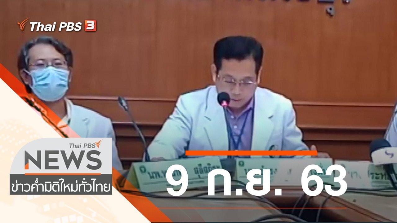 ข่าวค่ำ มิติใหม่ทั่วไทย - ประเด็นข่าว (9 ก.ย. 63)