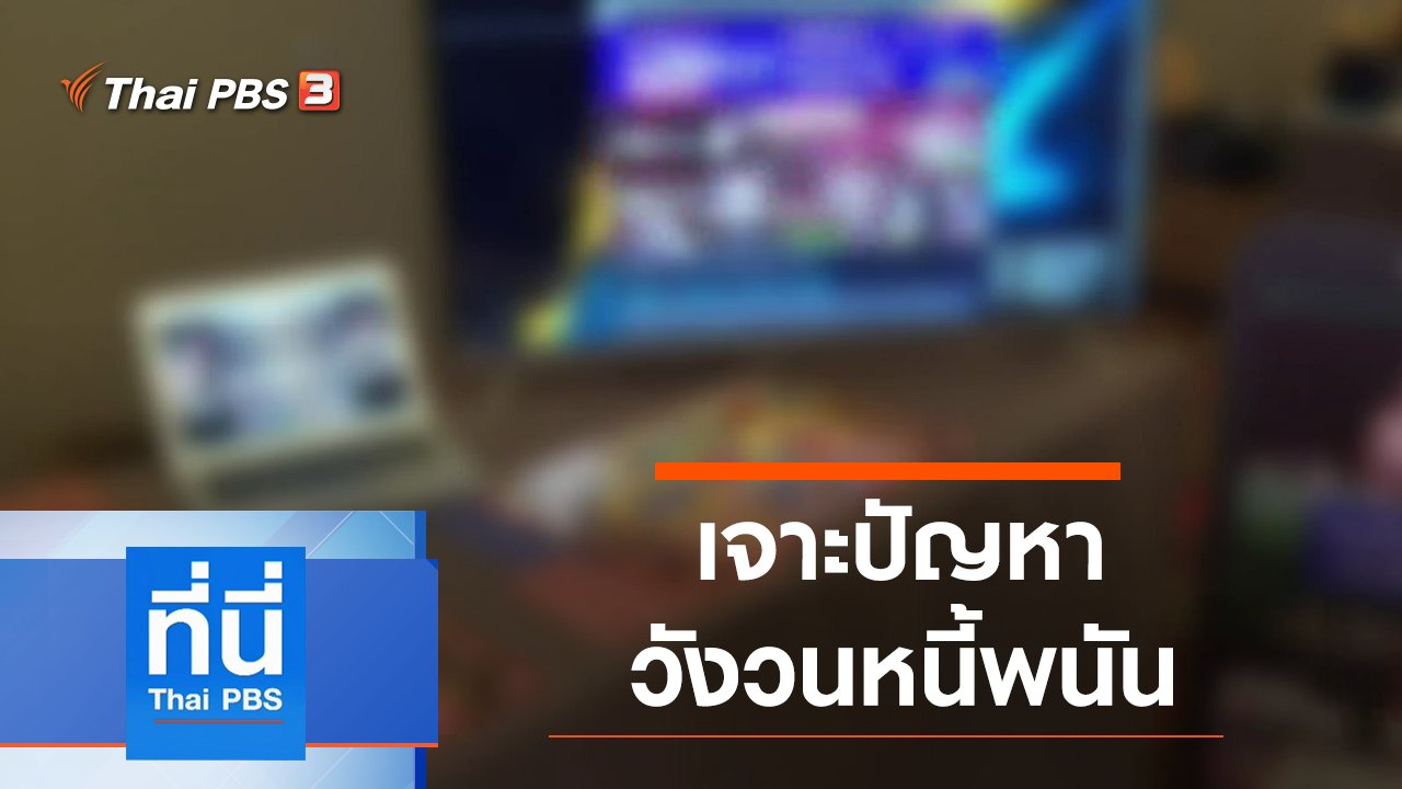 ที่นี่ Thai PBS - ประเด็นข่าว (9 ก.ย. 63)