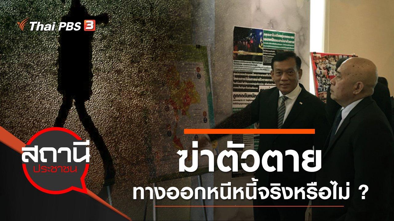 สถานีประชาชน - ฆ่าตัวตาย ทางออกหนีหนี้จริงหรือไม่ ?