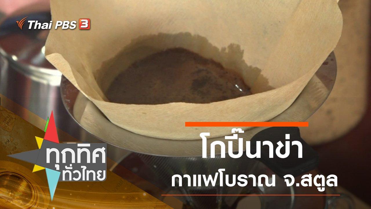 ทุกทิศทั่วไทย - ประเด็นข่าว (10 ก.ย. 63)