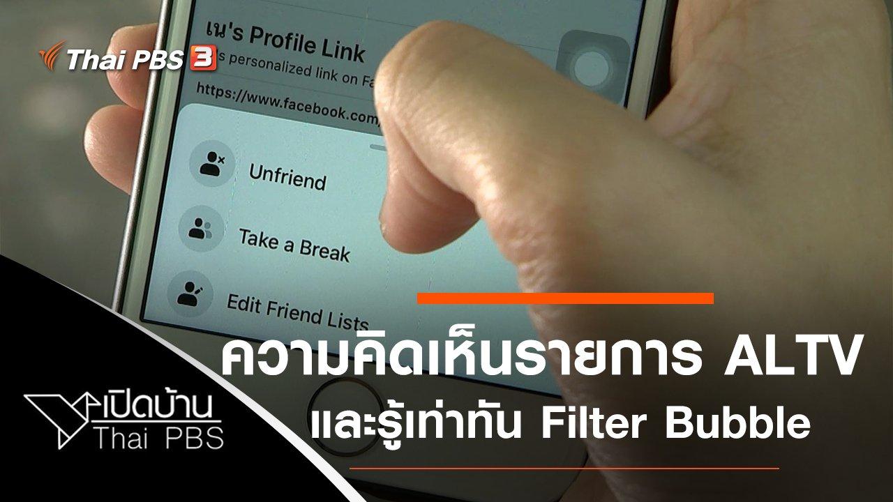 เปิดบ้าน Thai PBS - ความคิดเห็นต่อรายการกว่าจะโต และรู้เท่าทัน Filter Bubble