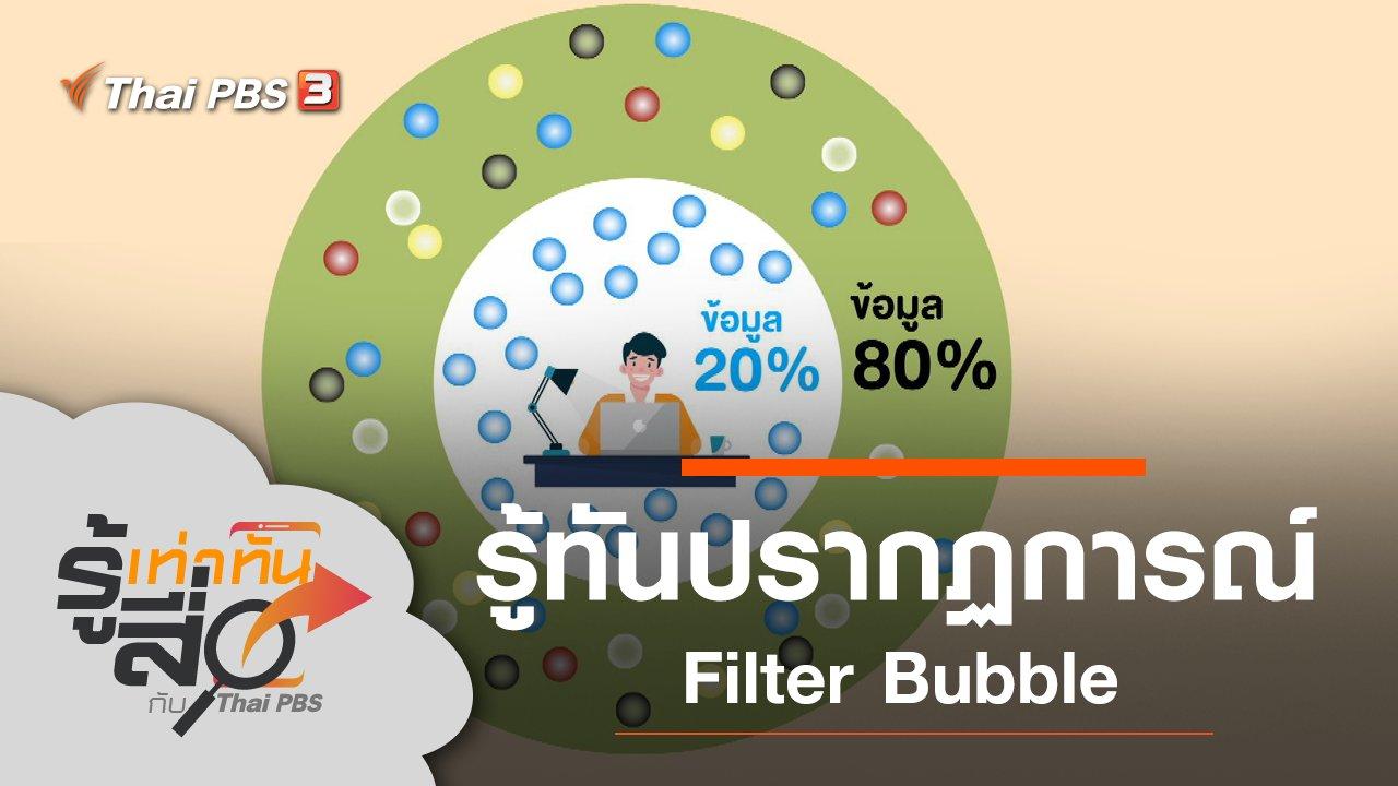 รู้เท่าทันสื่อ - รู้ทันปรากฏการณ์ Filter Bubble