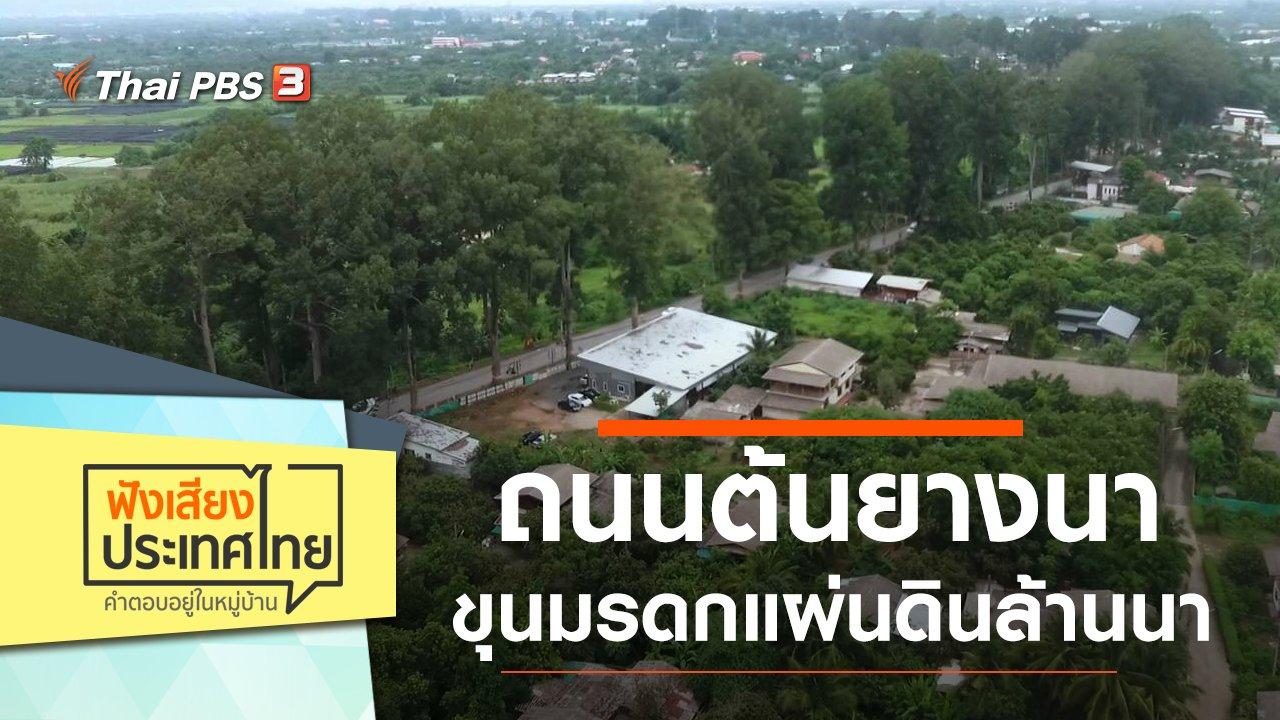 ฟังเสียงประเทศไทย - ถนนต้นยางนา ขุนมรดกแผ่นดินล้านนา