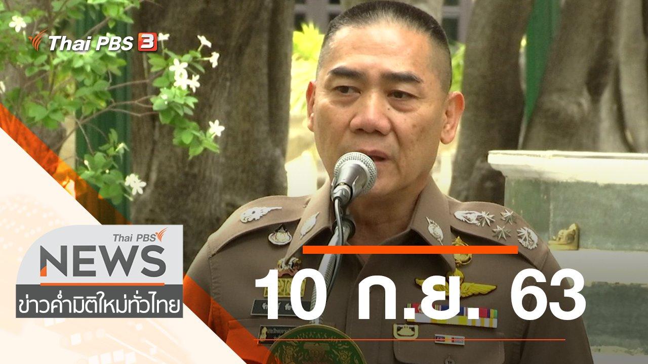 ข่าวค่ำ มิติใหม่ทั่วไทย - ประเด็นข่าว (10 ก.ย. 63)