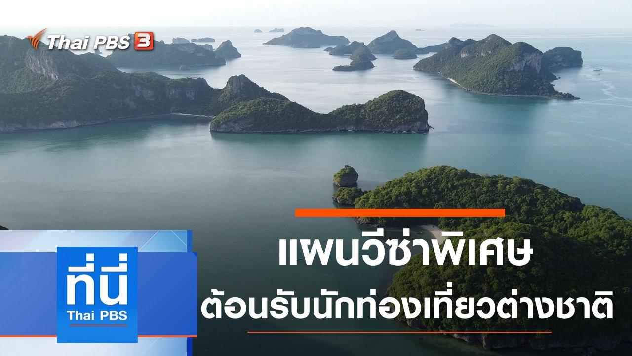 ที่นี่ Thai PBS - ประเด็นข่าว (10 ก.ย. 63)