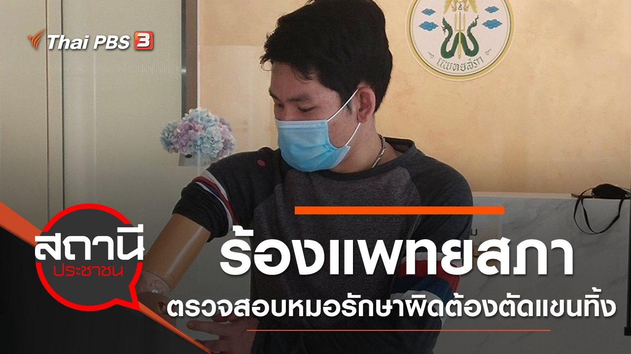 สถานีประชาชน - ร้องแพทยสภาตรวจสอบหมอรักษาผิด ต้องตัดแขนทิ้ง
