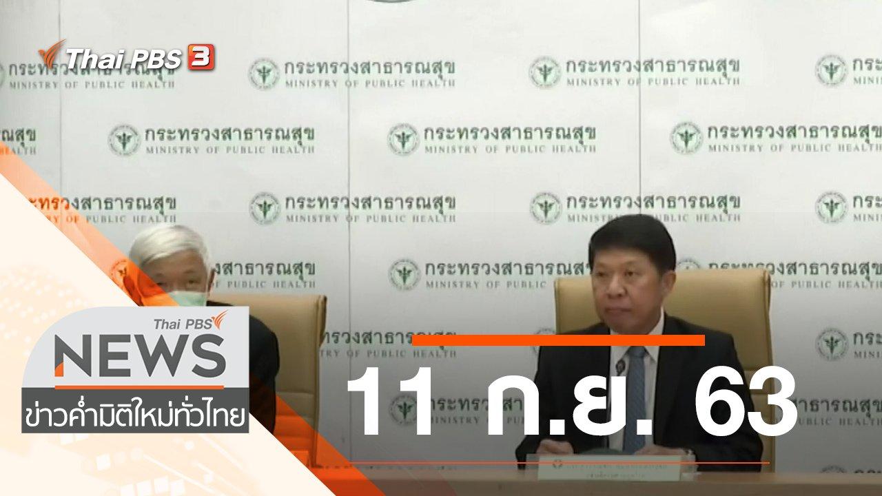 ข่าวค่ำ มิติใหม่ทั่วไทย - ประเด็นข่าว (11 ก.ย. 63)