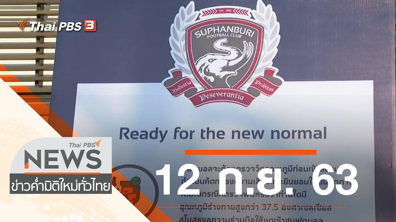 ข่าวค่ำ มิติใหม่ทั่วไทย - ประเด็นข่าว (12 ก.ย. 63)