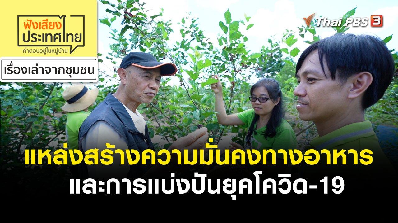 ฟังเสียงประเทศไทย - แหล่งสร้างความมั่นคงทางอาหารและการแบ่งปันยุคโควิด-19
