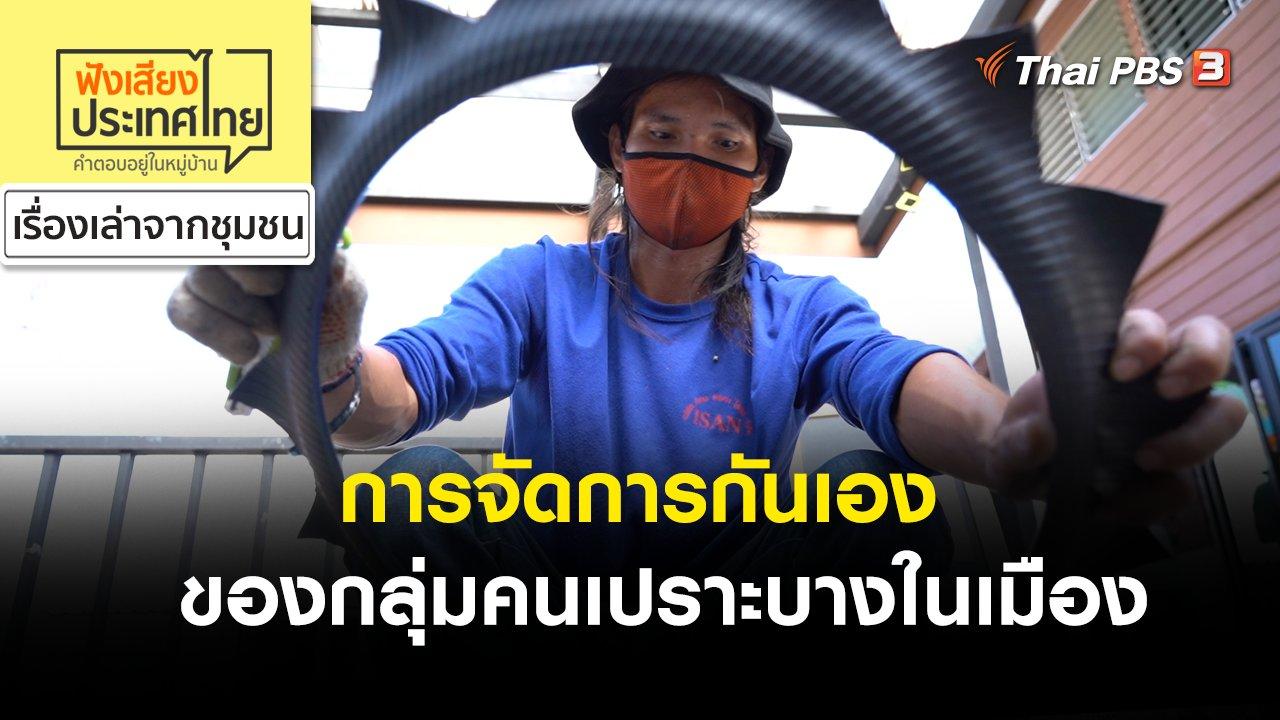 ฟังเสียงประเทศไทย - การจัดการกันเองของกลุ่มคนเปราะบางในเมือง