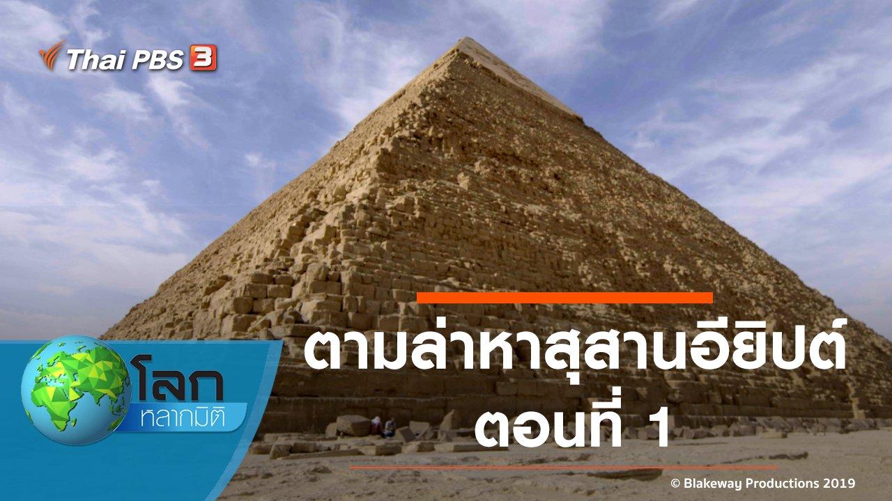 โลกหลากมิติ - ตามล่าหาสุสานอียิปต์ ตอนที่ 1