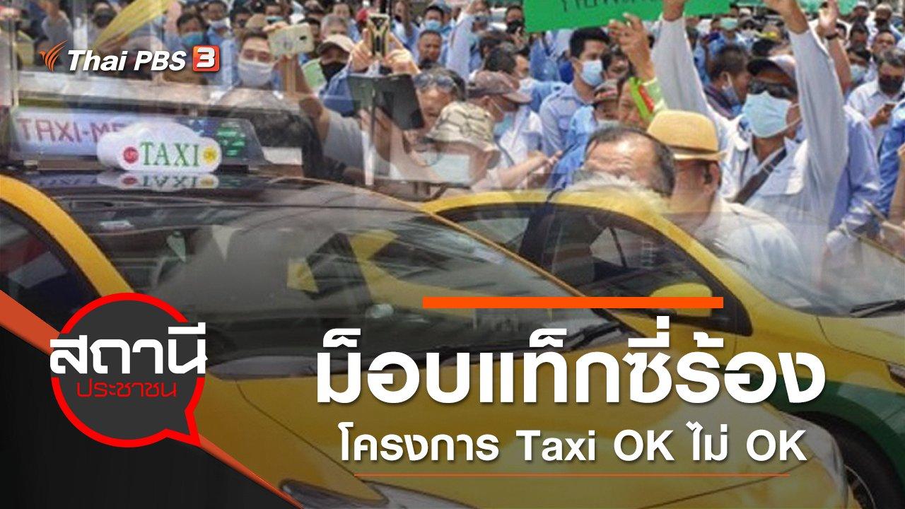 สถานีประชาชน - ม็อบแท็กซี่ ร้องโครงการ Taxi OK ไม่ OK