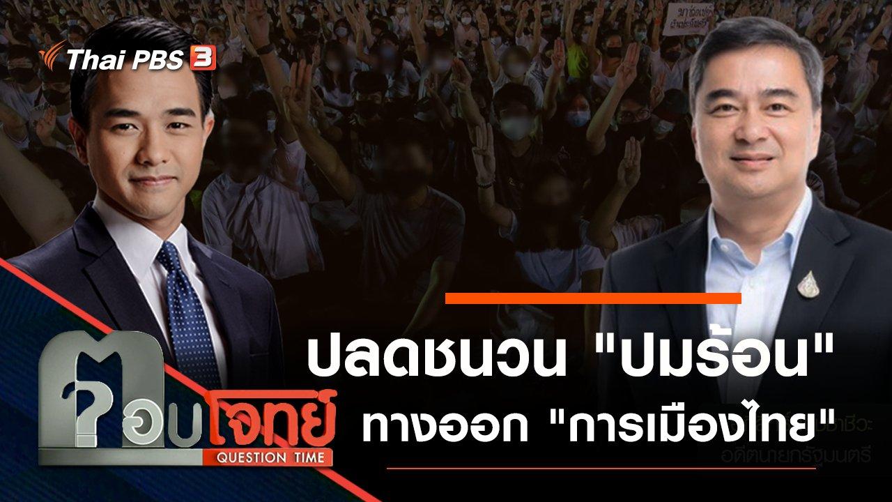 """ตอบโจทย์ - ปลดชนวน """"ปมร้อน"""" ทางออก """"การเมืองไทย"""""""