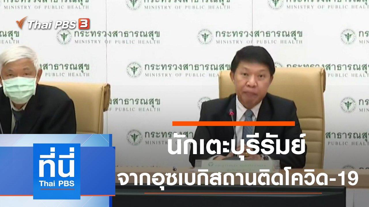 ที่นี่ Thai PBS - ประเด็นข่าว (11 ก.ย. 63)