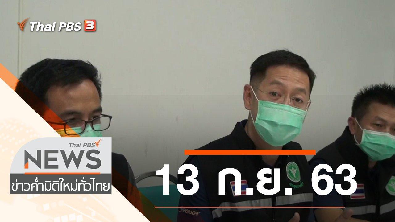 ข่าวค่ำ มิติใหม่ทั่วไทย - ประเด็นข่าว (13 ก.ย. 63)