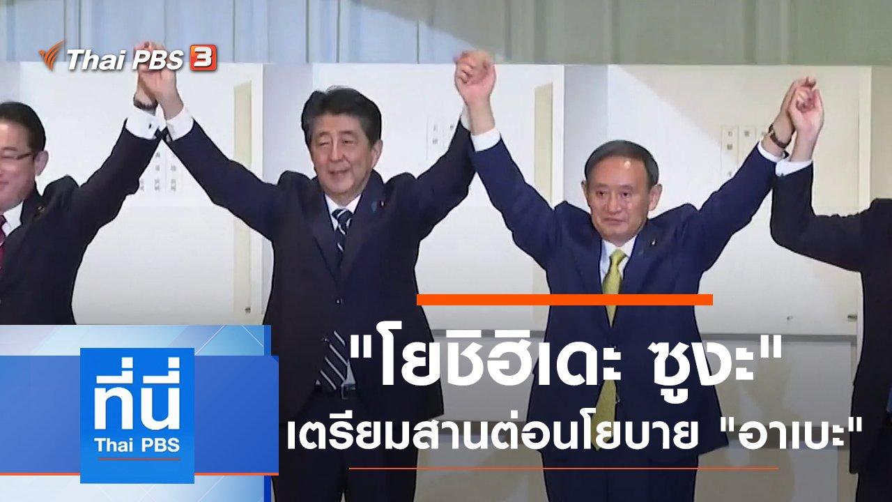 ที่นี่ Thai PBS - ประเด็นข่าว (14 ก.ย. 63)
