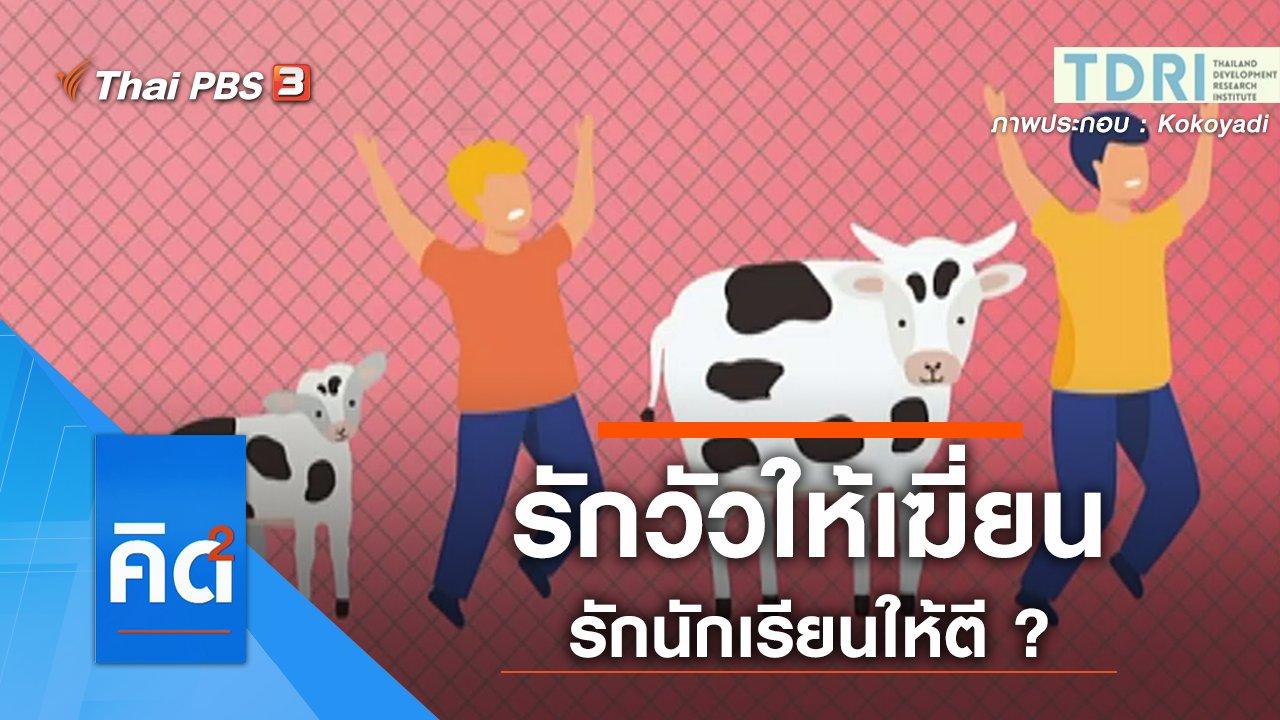 คิดยกกำลัง 2 - รักวัวให้เฆี่ยน รักนักเรียนให้ตี ?