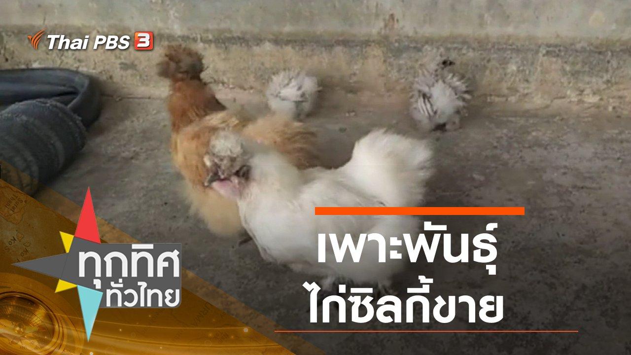 ทุกทิศทั่วไทย - ประเด็นข่าว (15 ก.ย. 63)