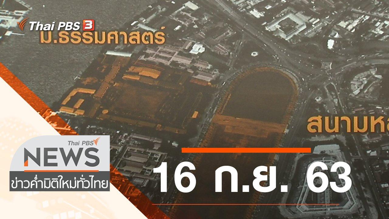ข่าวค่ำ มิติใหม่ทั่วไทย - ประเด็นข่าว (16 ก.ย. 63)