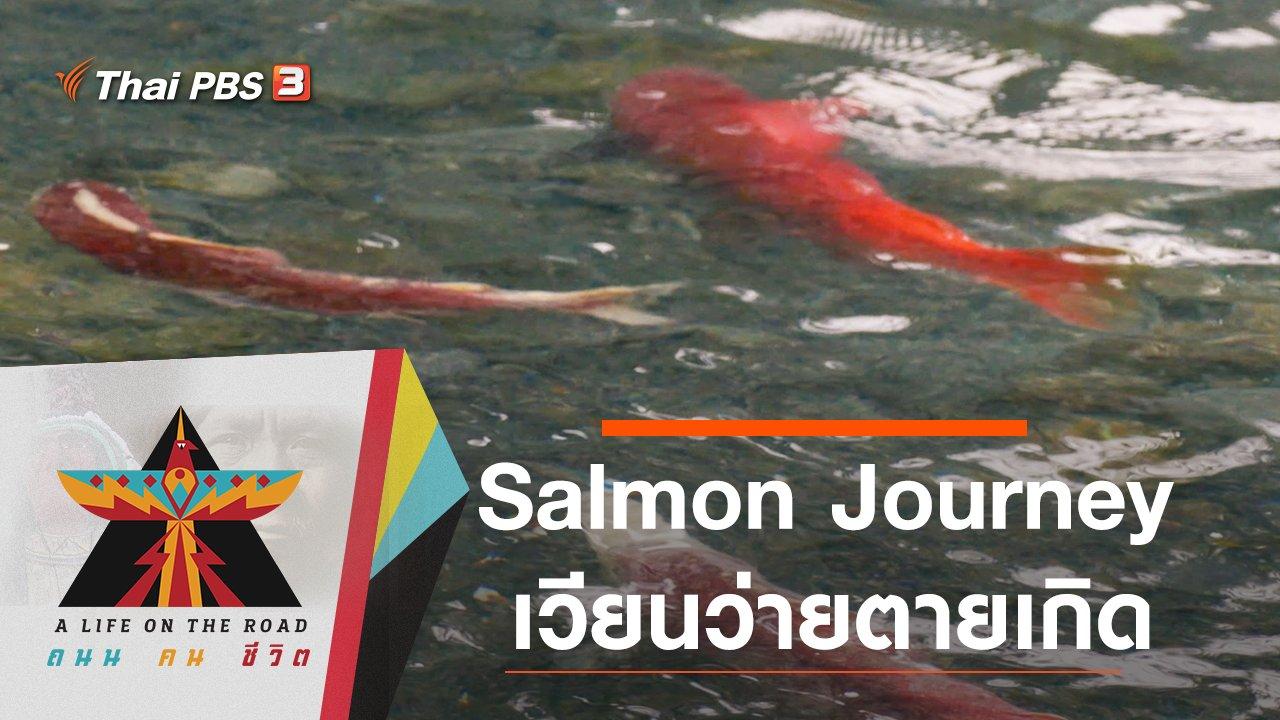 A Life on the Road  ถนน คน ชีวิต - Salmon Journey เวียนว่ายตายเกิด
