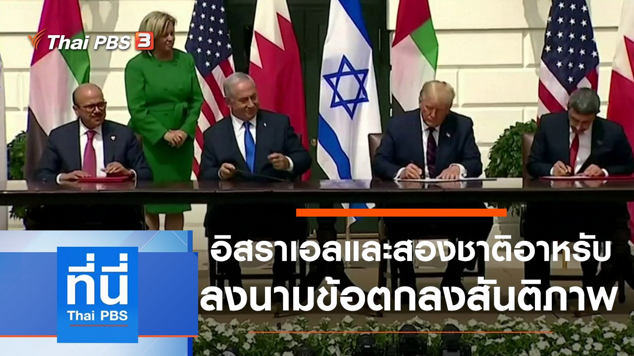 ที่นี่ Thai PBS - ประเด็นข่าว (16 ก.ย. 63)