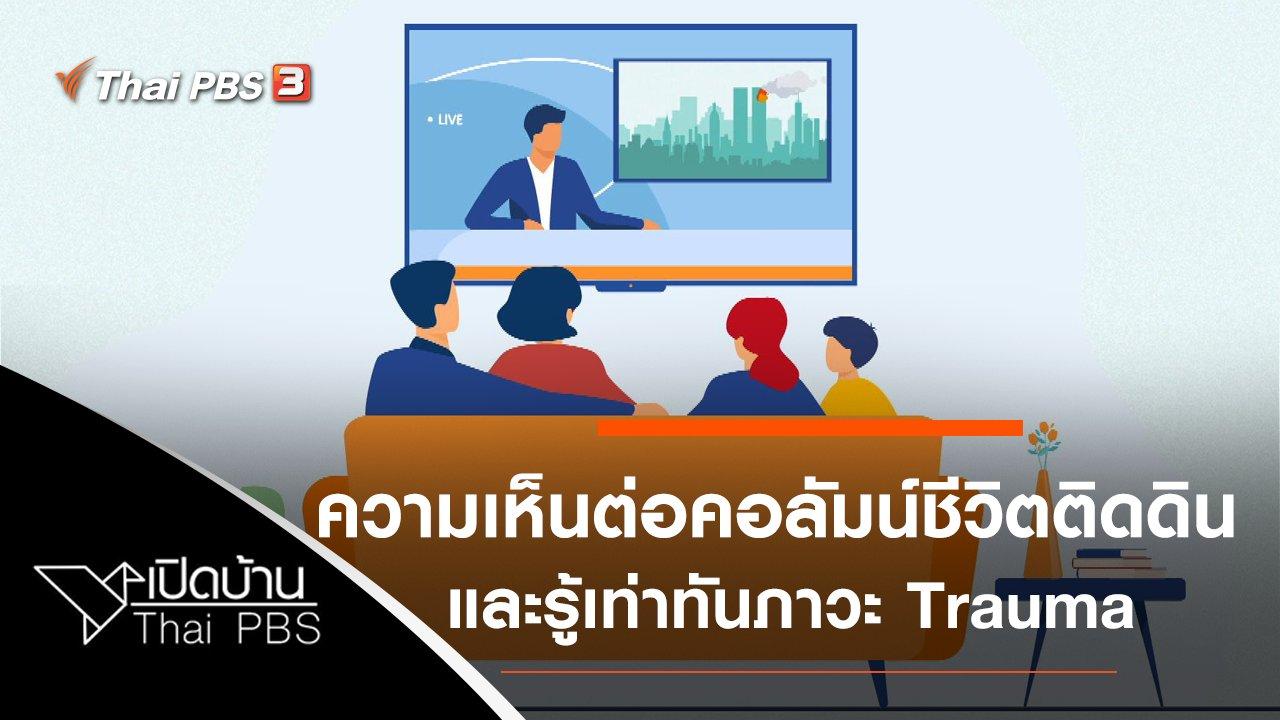 เปิดบ้าน Thai PBS - ความเห็นต่อคอลัมน์ชีวิตติดดิน และรู้เท่าทันภาวะ Trauma