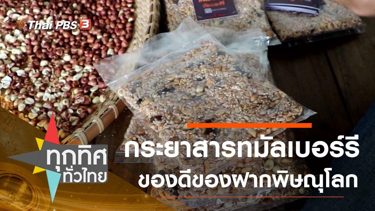 ทุกทิศทั่วไทย - ประเด็นข่าว (17 ก.ย. 63)