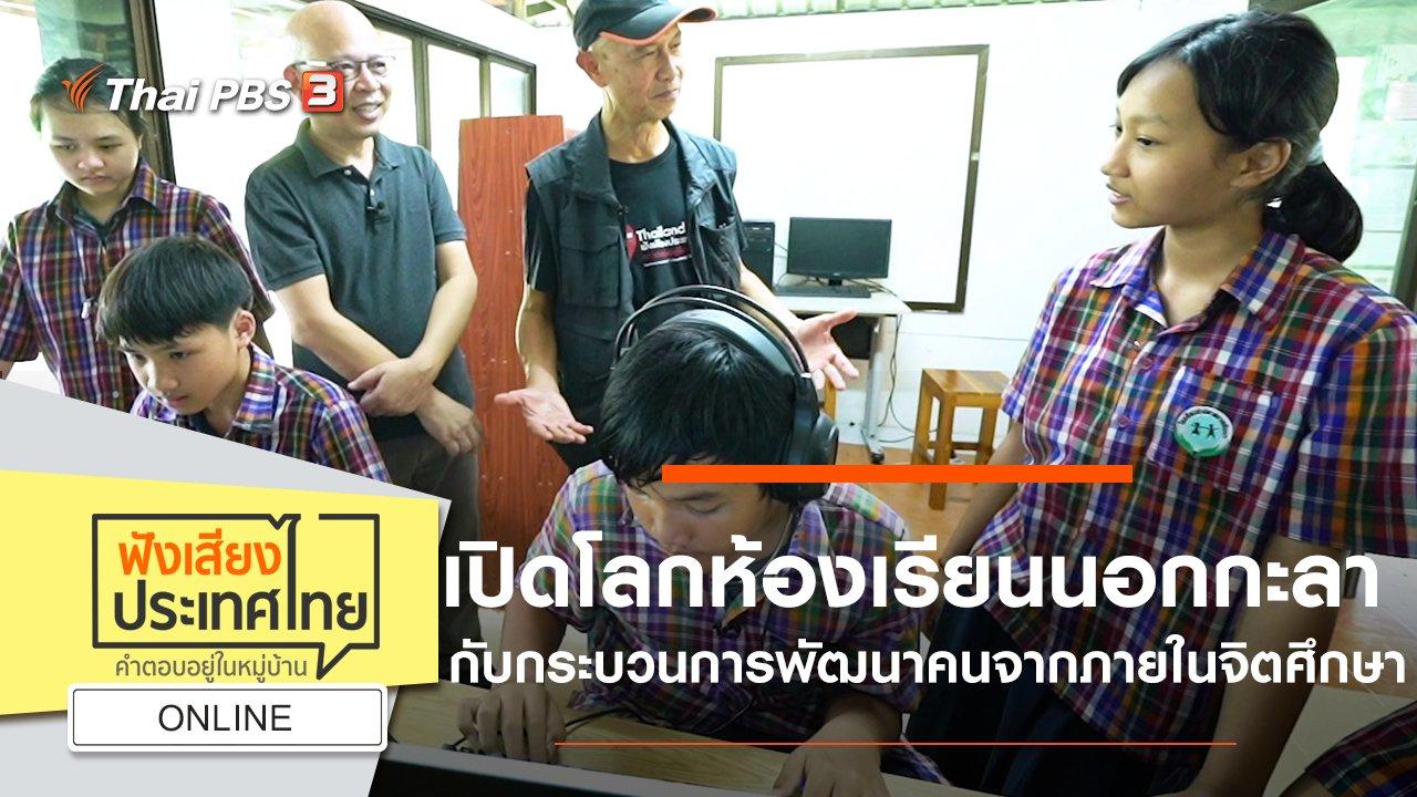 ฟังเสียงประเทศไทย - Online : เปิดโลกห้องเรียนนอกกะลากับกระบวนการพัฒนาคนจากภายในจิตศึกษา