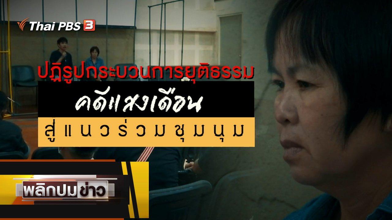 พลิกปมข่าว - ปฏิรูปกระบวนการยุติธรรมคดีแสงเดือน สู่แนวร่วมชุมนุม