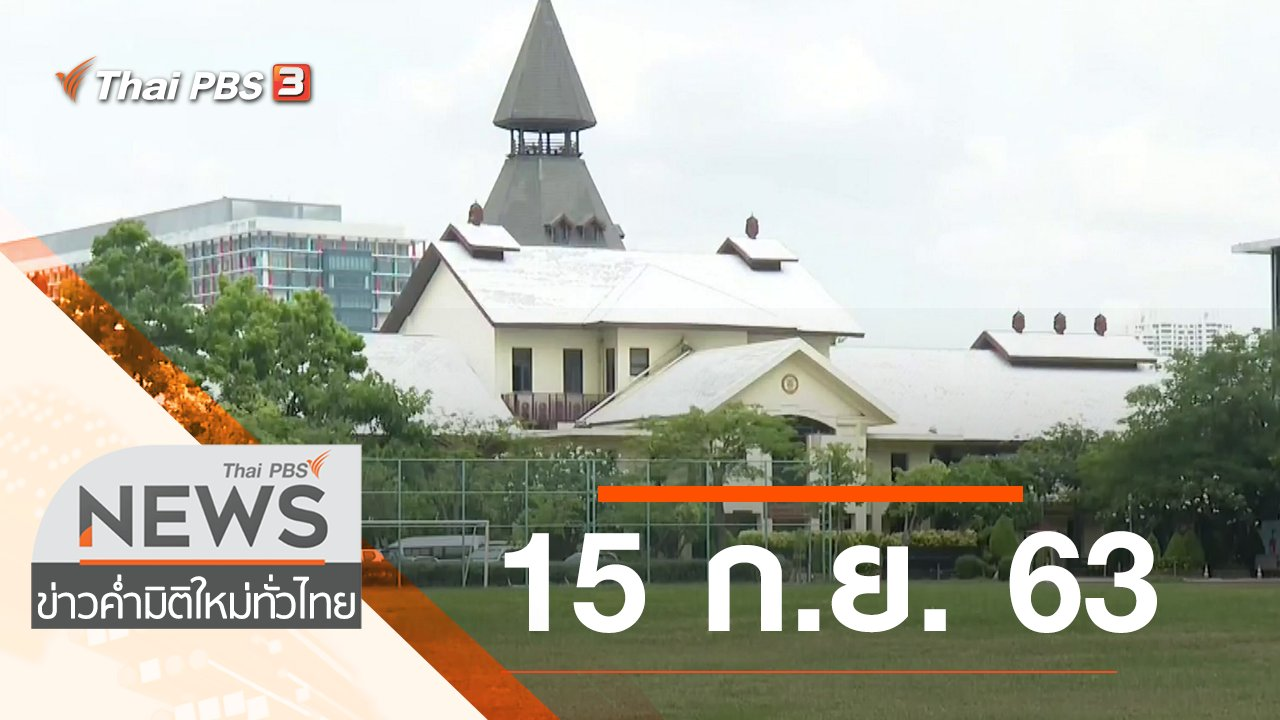 ข่าวค่ำ มิติใหม่ทั่วไทย - ประเด็นข่าว (15 ก.ย. 63)